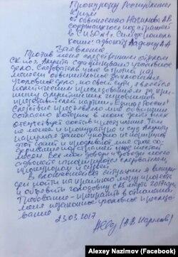 Заява Олексія Назімова