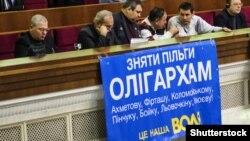 Ілюстративне фото. Плакат на балконі сесійної зали Верховної Ради України, 28 грудня 2014 року