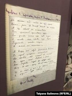 Фотокопия рукописи стихотворения Мандельштама