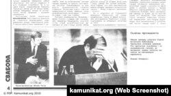 Газэта «Свабода», 1994 год