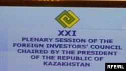 Надпись о заседании Совета иностранных инвесторов.Костанай, 12 июня 2009 года.