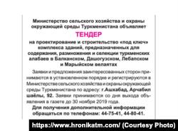 Объявление в газете «Нейтральный Туркменистан», 4 ноября