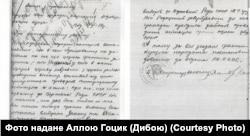 Витяг з протоколу щодо Григорія Радецького