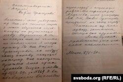 Ліст Янкі Купалы да Паўла Тычыны. 8 траўня 1930 году