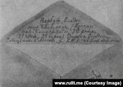 Конверт письма В.И. Нарбута (ноябрь 1937)