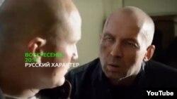 Скриншот з трейлеру серіалу «Русский характер»
