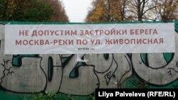 """Баннер у входа в парк """"Сосняк на улице Живописной"""""""