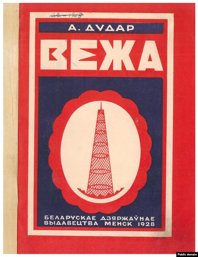 Вокладка зборніка паэзіі «Вежа». 1928 год
