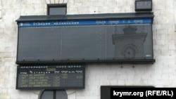 Погасшее табло на железнодорожном вокзале Симферополя