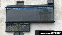 """Ukrzaliznıtsâ"" Qırım ile demiryol alâqalarını toqtattı"
