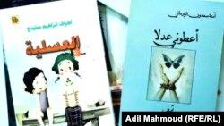 مجموعتين لشاعرتين عراقيتين