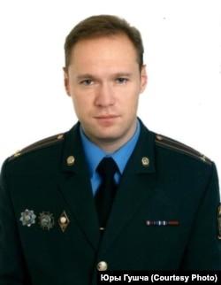 Юры Гушча