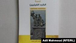"""غلاف كتاب """"قصة الكرد الفيليين"""""""