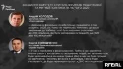 А сам Солодченко на фінансовому комітеті парламенту давав пояснення, навіщо треба більше грошей установі, яка реорганізується