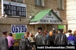 Пункт обмена валюты, 1998