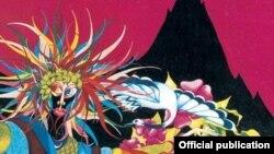 Detaliu de pe coperta albumului Twin Peaks, Mountain,1974.