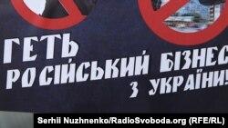 Наклейка активистов во время акции в Киеве против российского бизнеса на Украине