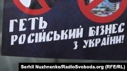 Плакат в Киеве, июль 2018 года