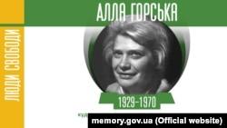 Алла Горська, українська художниця-шістдесятниця, правозахисниця