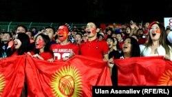Кыргыз футболунун күйөрмандары