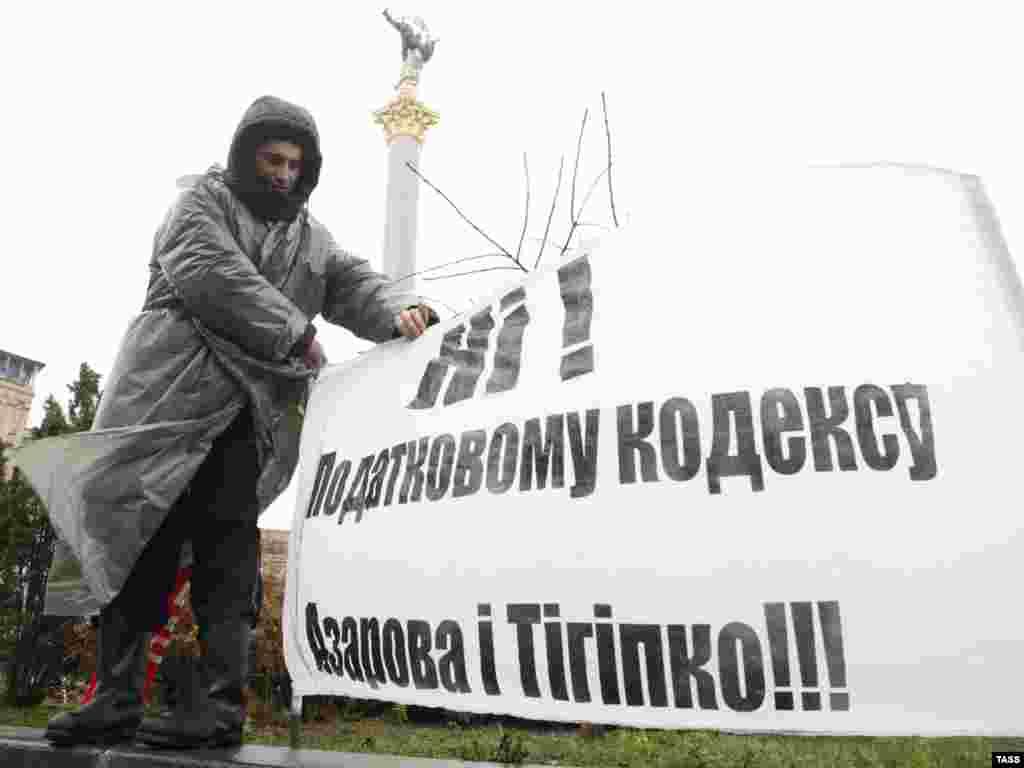 Триває безстрокова акція протесту проти нового податкового законодавства, Київ, 24 листопада.Photo by ITAR-TASS