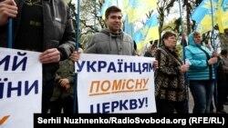 Учасники акції на підтримку створення єдиної української помісної церкви біля Верховної Ради України, 19 квітня 2018 року