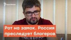 Рот на замок. Россия преследует крымских блогеров   Крымский вечер