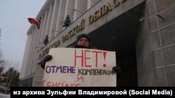 Одиночный пикет в Омске против отмены компенсаций за семейное обучение детей, архивное фото