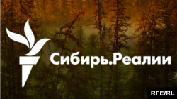 """Сибирь.Реалии"""