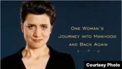 Книга Норы Винсент «Самодельный мужчина. Путешествие женщины в мужской мир и обратно»