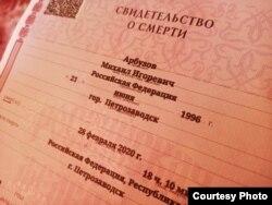 Свидетельство о смерти Михаила Арбузова