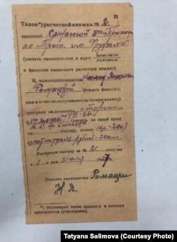 Талон расчетной книжки Менахема Ромацкого