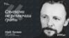 «Свободолюбство і демократизм характерні українцям» – Юрій Литвин