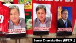 Плакаты с изображением Дуйшенкула Чотонова, сопартийца лидера оппозиционной парламентской фракции Кыргызстана «Ата Мекен» Омурбека Текебаева. Бишкек, 9 марта 2017 года.