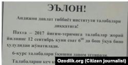 Объявление в здании Андижанского мединститута об отправке студентов на хлопок.