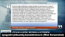 Відповідь охоронної фірми Ахметова оприлюднена в ефірі телеканалу «Україна»