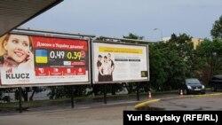 Реклама послуг мобільного зв'язку та працевлаштування українською мовою у Польщі