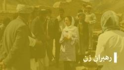 شکیلا حنفیوفرشته یعقوبی در برنامه رهبران زن