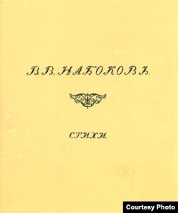 Первая книга Набокова