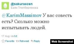 """Сообщение казахского пользователя """"Твиттера"""" в адрес премьер-министра Карима Масимова. 24 августа 2011 года."""