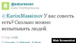 "Пост на ""Твиттере"" премьер-министра Карима Масимова. 24 августа 2011 года."