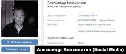 Александр Болховитов – свидетель ФСБ, дававший показания против крымского журналиста Николая Семены и крымскотатарского активиста Сулеймана Кадырова