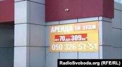 Напис на будівлі у Донецьку, де у 2014 році розташовувася гей-клуб «Вавилон»