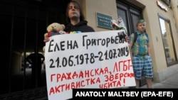 Акция в память убитой ЛГБТ-активистки Елены Григорьевой.