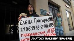 Пикет с требованием найти убийц Григорьевой