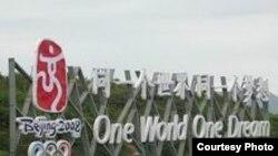 Увидеть Олимпийские кольца Игр-2008 воочию - мечта всех спортсменов, в том числе Ирины Станкиной