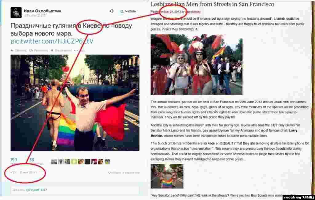 Русия актеры Иван Охлобыстин Сан-Францискода узган гей-парадны Киев мэрын сайлауны бәйрәм итү дип күрсәтте.