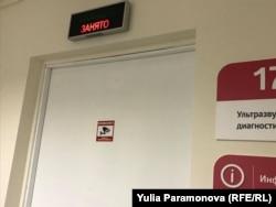 Предупреждение о видеосъемке есть на двери только одного кабинета