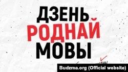 Фрагмэнт афішы да Дня роднай мовы.