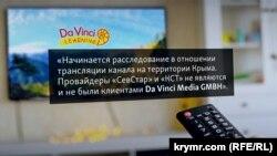 Позиция Da Vinci Media GmbH